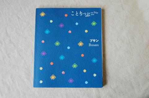 busanbook2.JPG