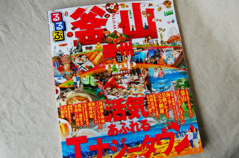 busanbook3.JPG