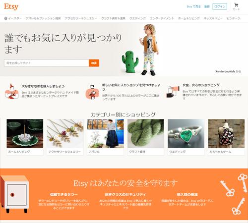 etsy02.jpg