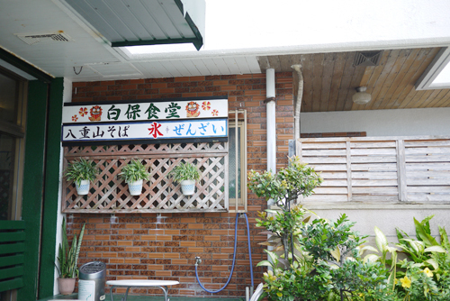 shiraho01.jpg